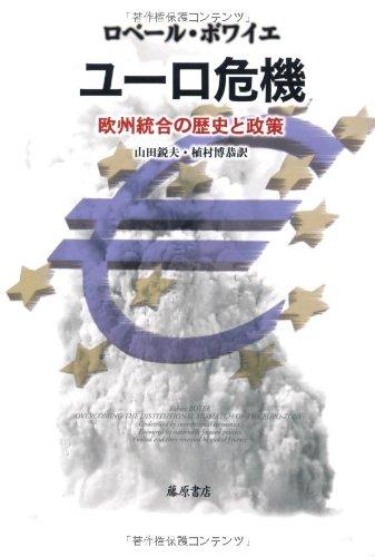 ユーロ危機 〔欧州統合の歴史と政策〕の詳細を見る