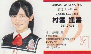村雲颯香(NGT48)はなんと○○キャラ!?清楚な見た目とギャップのある素顔とは?【画像アリ】の画像