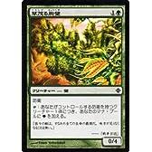 マジック:ザ・ギャザリング【草茂る胸壁/Overgrown Battlement】【コモン】 ROE-203-C ≪エルドラージ覚醒≫