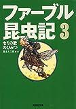 ファーブル昆虫記 3  セミの歌のひみつ (集英社文庫) 画像