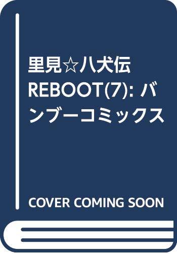 里見☆八犬伝REBOOT(7): バンブーコミックス