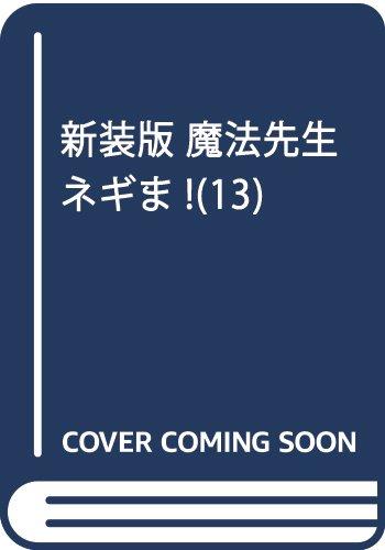 新装版 魔法先生ネギま!(13): KC DX