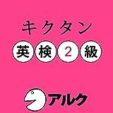 キクタン英検2級 (アルク)