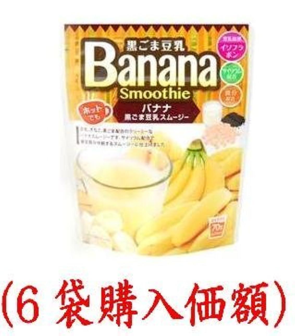 呼び出すカール独立黒ごま豆乳バナナスムージー70g〈 6袋 購入特別価額 〉