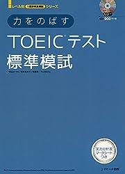 力をのばすTOEIC(R)テスト標準模試 (レベル別1回分完全模試シリーズ)