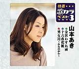 特選・歌カラベスト3 金沢わすれ雨/十六夜化粧/男女川~みなのがわ~