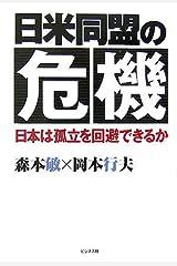 日米同盟の危機―日本は孤立を回避できるか 単行本(ソフトカバー)