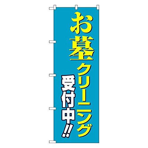 のぼり旗 お墓クリーニング 受付中 MD-160(受注生産)【宅配便】 [並行輸入品]