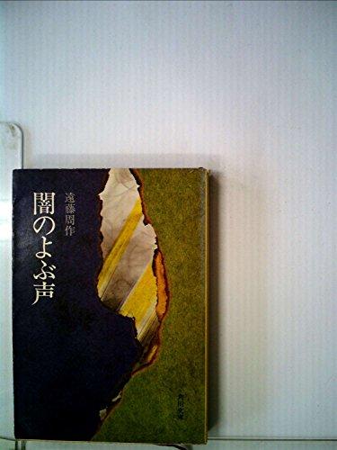 闇のよぶ声 (角川文庫 緑 245-4)の詳細を見る