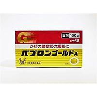 【指定第2類医薬品】パブロンゴールドA<錠> 130錠 ×5