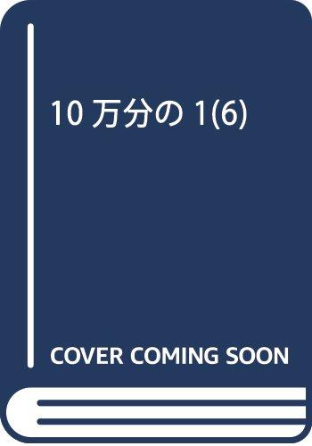 10万分の1(6): フラワーコミックス