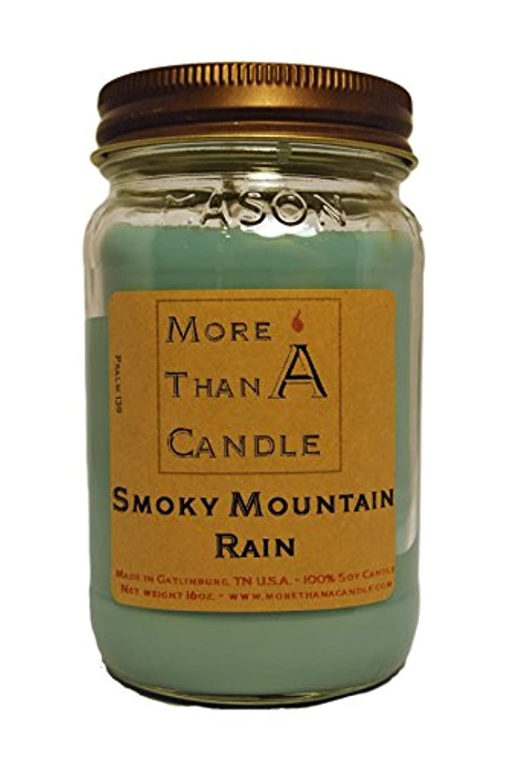 国家社員トライアスロンMore Than A Candle SMR16M 16 oz Mason Jar Soy Candle, Smoky Mountain Rain