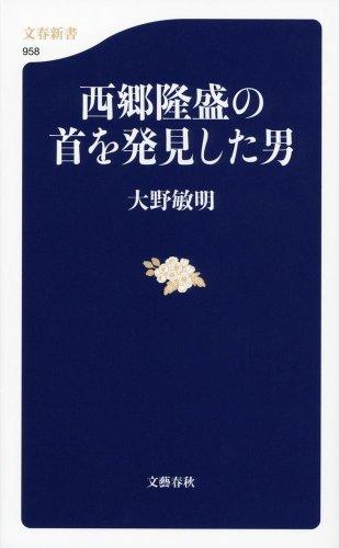 西郷隆盛の首を発見した男 (文春新書)の詳細を見る