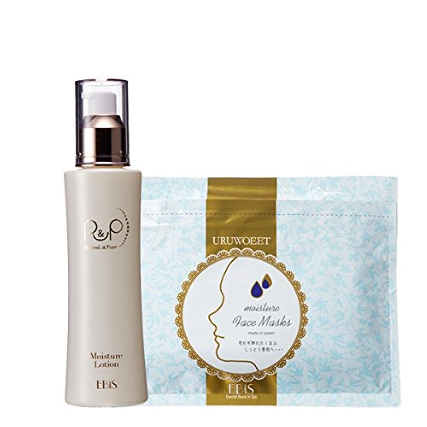 ペパーミント酸素ドラゴンエビス化粧品(EBiS)【モイスチャーローション125ml】【ウルオイートN美容マスク36枚】セット フェイスパック 化粧水