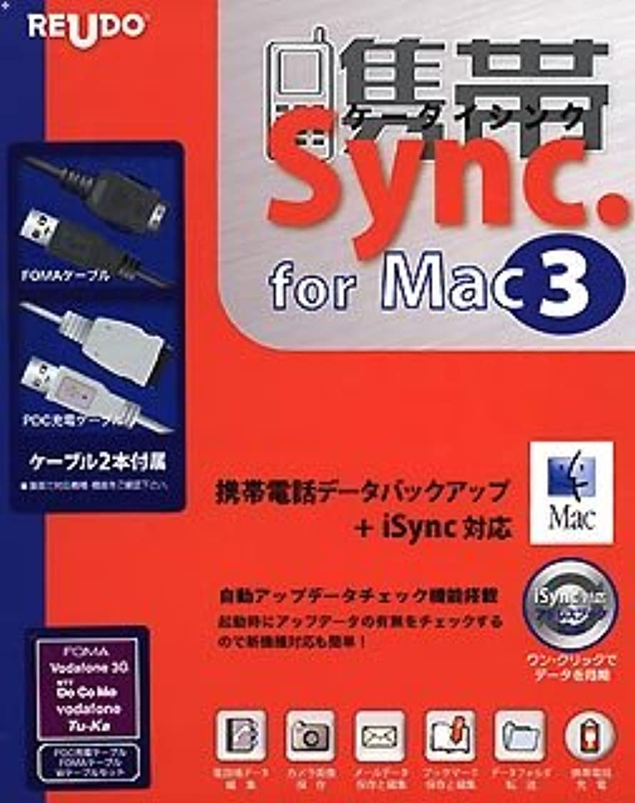 ブル想定する魅惑的な携帯シンク for Mac 3 PDC充電/FOMA Wケーブルセット