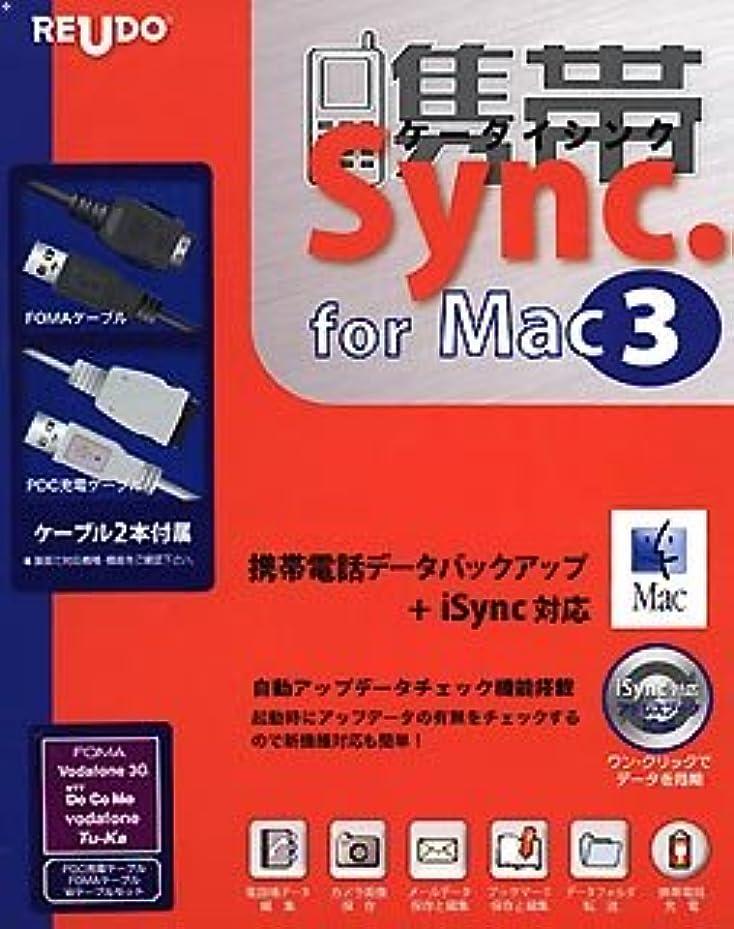 インストラクター擁するコロニアル携帯シンク for Mac 3 PDC充電/FOMA Wケーブルセット