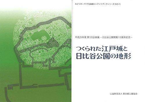 つくられた江戸城と日比谷公園の地形 (みどりのiプラザ企画展コンテンツブックシリーズ)