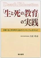 「生と死の教育」の実践―兵庫・生と死を考える会のカリキュラムを中心に