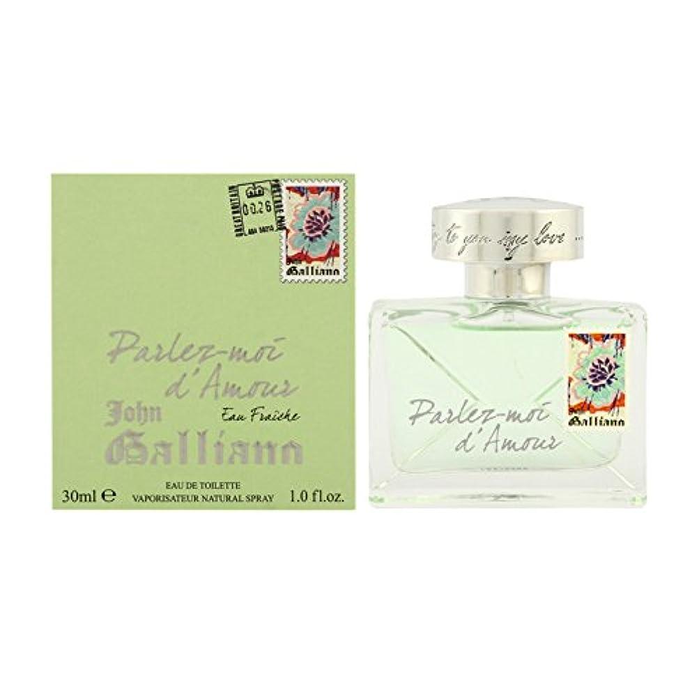迷路安価な封筒ジョンガリアーノ パルレモアダムール オーフレッシュオードパルファム 30mL