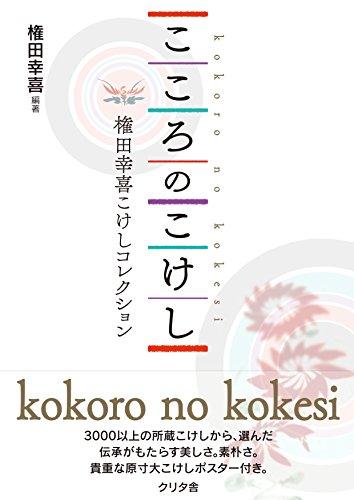 こころのこけし-権田幸喜こけしコレクション-