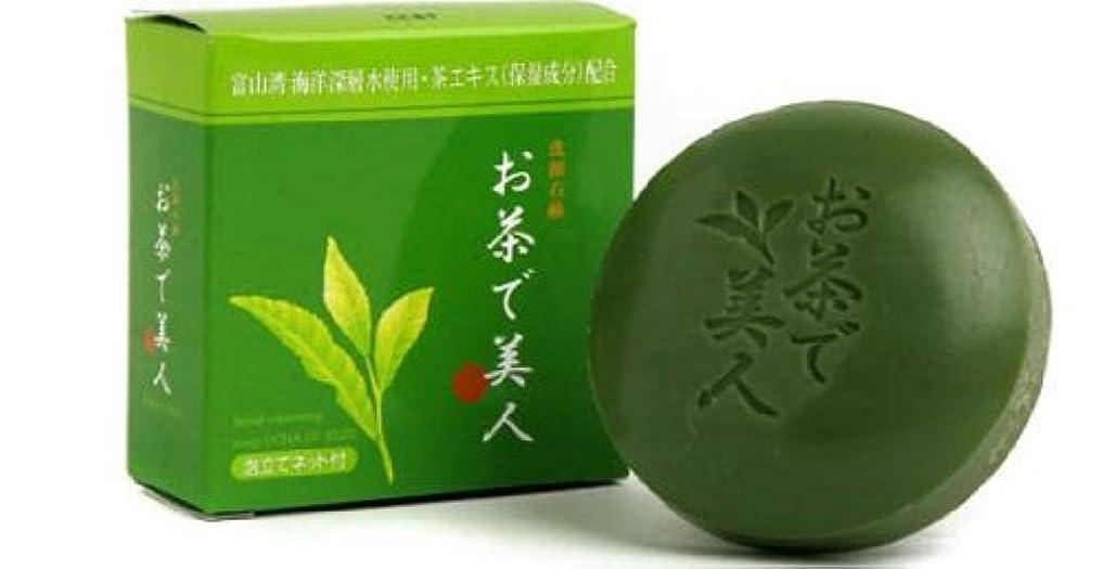 分発明する絶妙お茶で美人 洗顔石鹸 80g