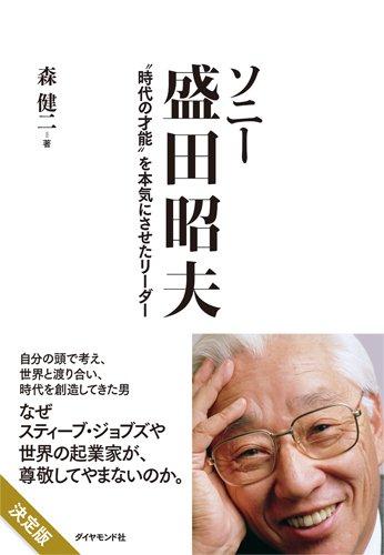 """ソニー 盛田昭夫―――""""時代の才能"""