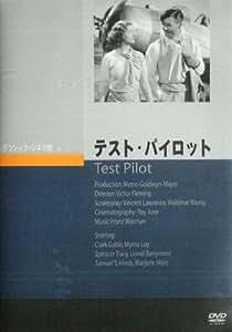 テスト・パイロット [DVD]