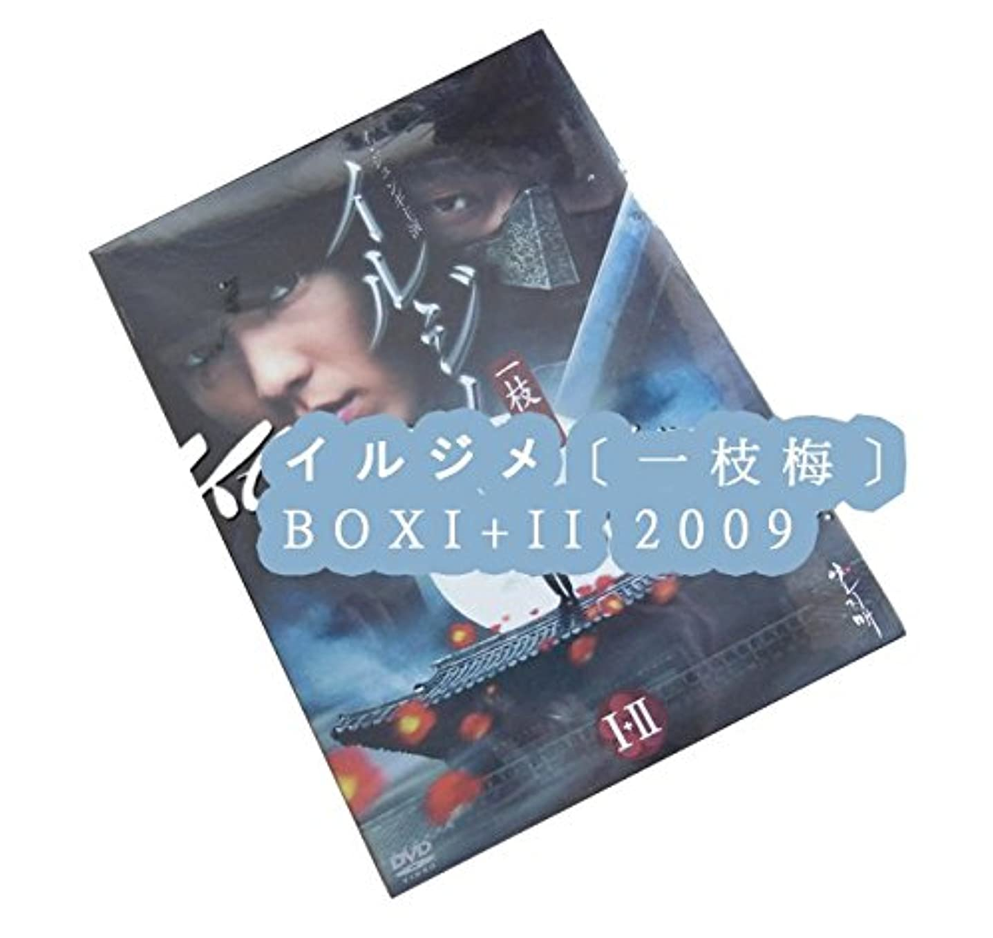 コンパイル弁護人するイルジメ 〔一枝梅〕 BOXI+II 2009