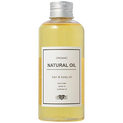 HAIR & MAKE EARTH(アースホールディングス) オーガニック ナチュラルオイル 本体 150ml ベルガモットとオレンジのシトラスフルーティな香り。