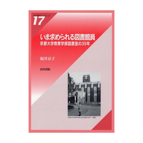 いま求められる図書館員―京都大学教育学部図書室の35年 (岩田書院ブックレット 17)の詳細を見る