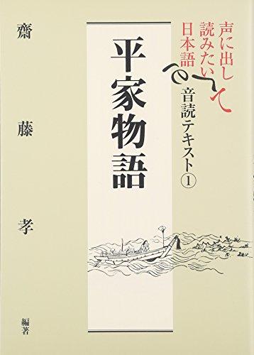声に出して読みたい日本語 音読テキスト1 平家物語の詳細を見る