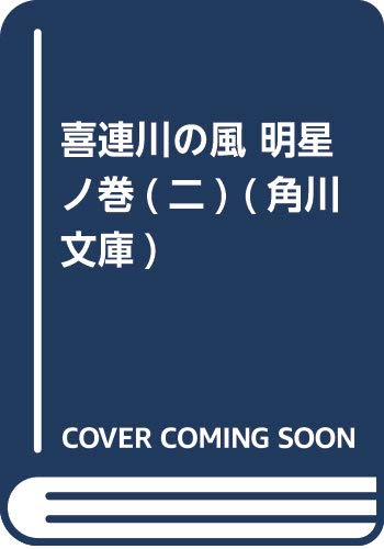 喜連川の風 明星ノ巻(二) (角川文庫)