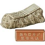 近代の化石 昭和?平成編 [4.折り畳み式携帯電話](単品)