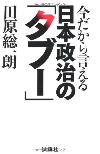今だから言える日本政治の「タブー」の詳細を見る