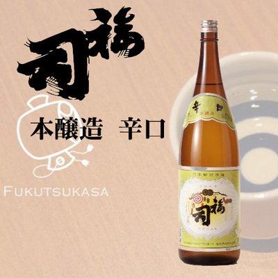 福司酒造 本醸造 辛口 1.8L