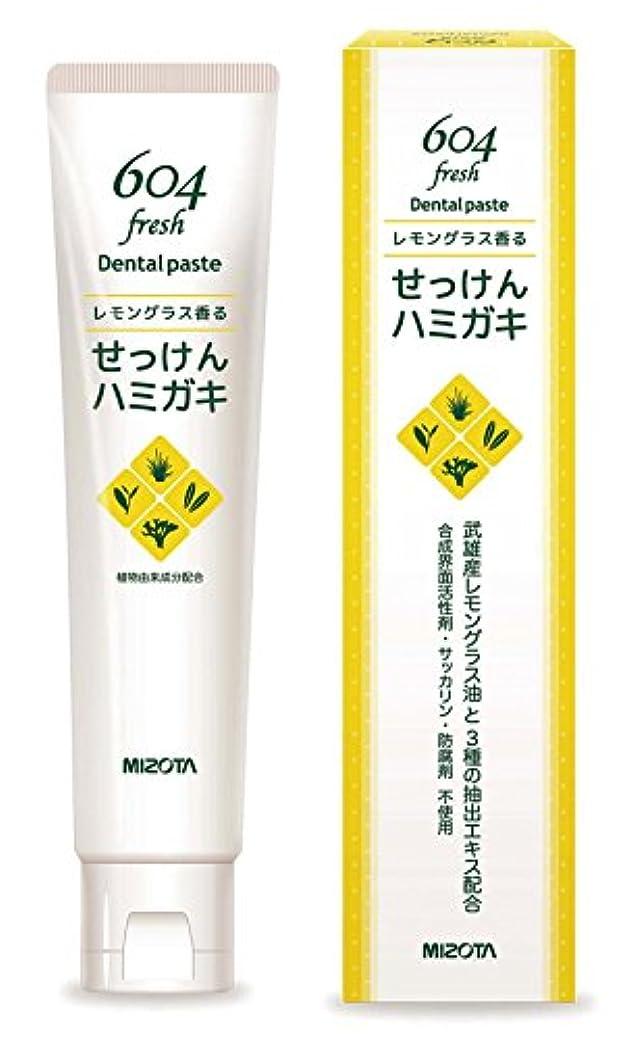 バタフライの量マーティフィールディングミゾタ604石鹸ハミガキ