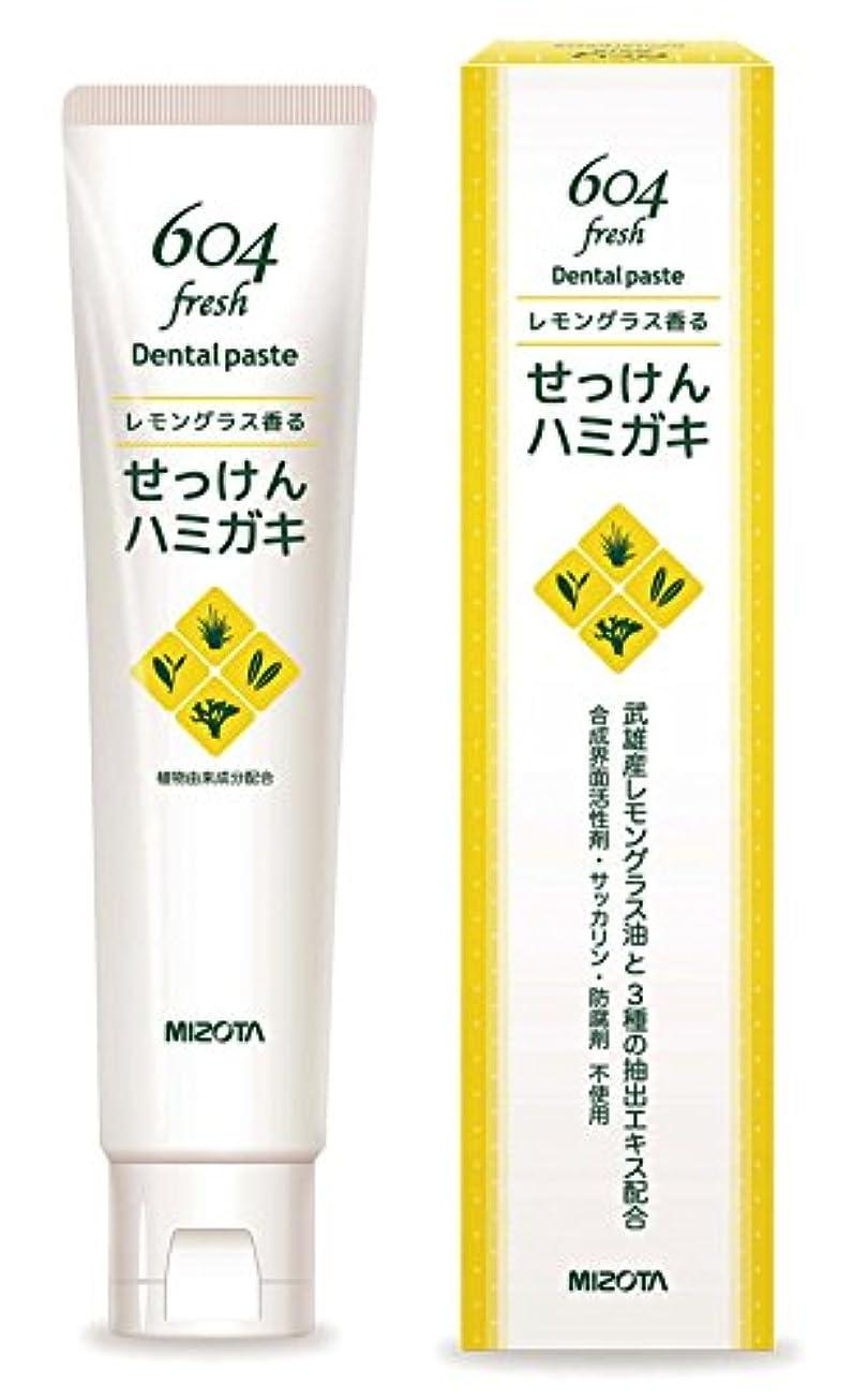 利用可能の量厳密にミゾタ604石鹸ハミガキ