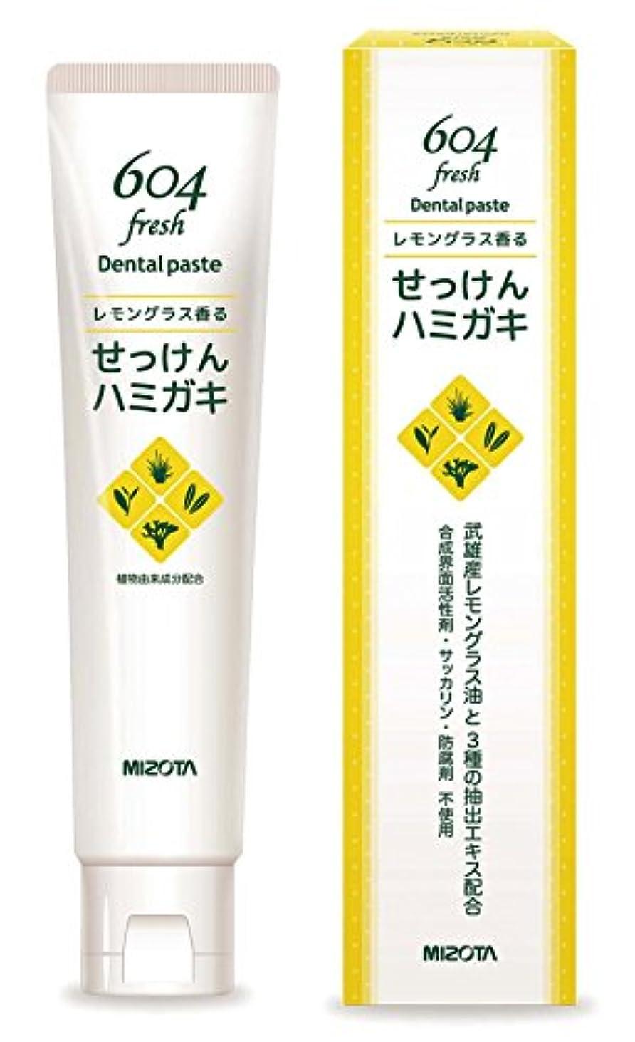 飲料生活綺麗なミゾタ604石鹸ハミガキ