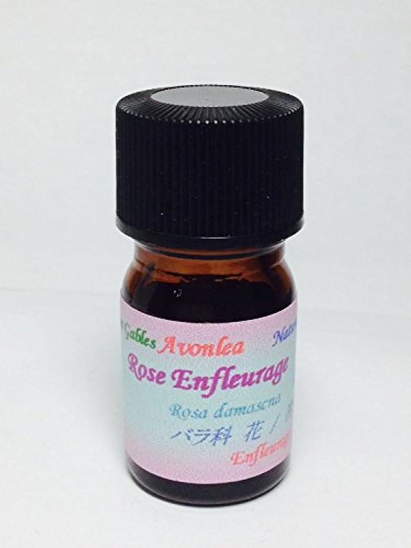 ローズ エッセンシャルオイル油脂吸着法 高級精油 5ml