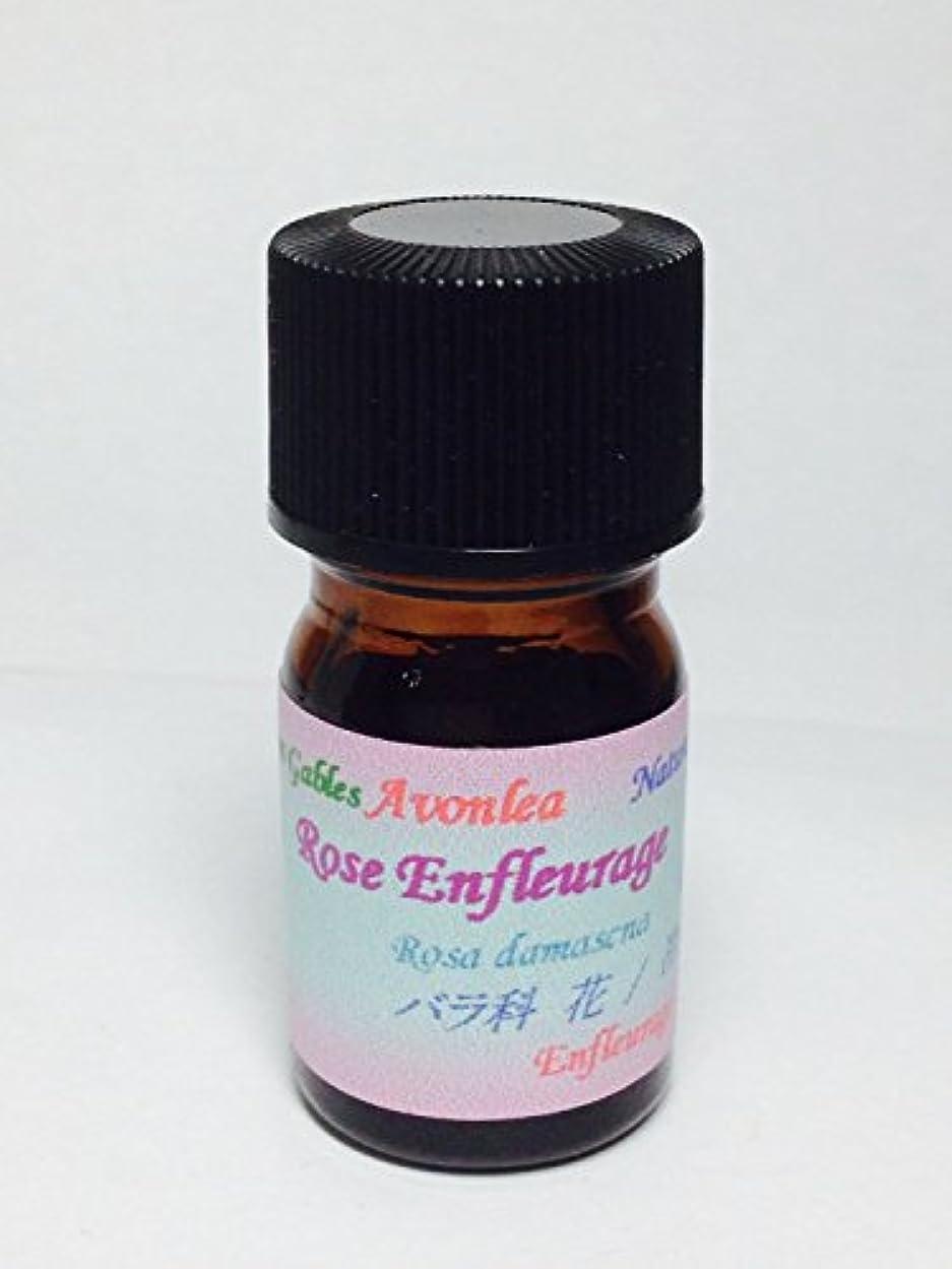 味方束ねるスキーローズ エッセンシャルオイル油脂吸着法 高級精油 5ml