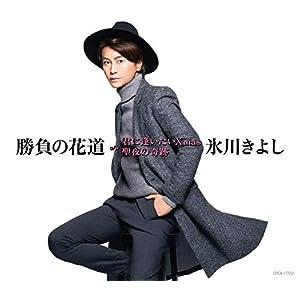 【Amazon.co.jp限定】勝負の花道【Gタイプ Good Night盤】(ステッカー(CDジャケットサイズ)付)