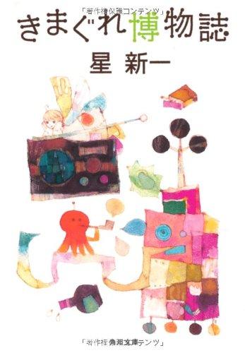 きまぐれ博物誌 (角川文庫)の詳細を見る