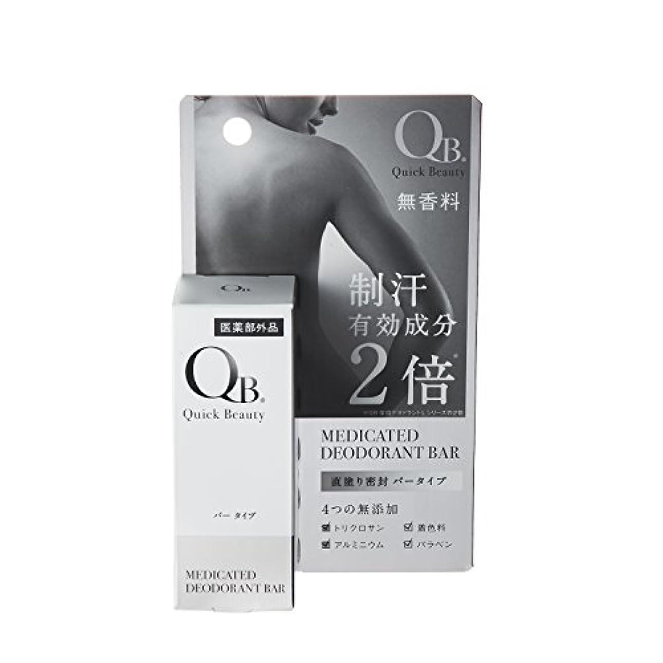 QB 薬用デオドラントバー 20g