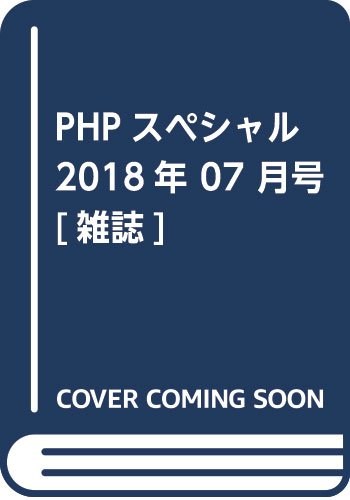 PHPスペシャル 2018年 07 月号 [雑誌]