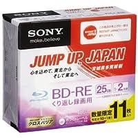 ソニー 2倍速対応BD-RE 11枚パック 25GB ホワイトプリンタブルSONY 11BNE1VWPS2
