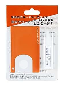 接触式ICカードリーダライタ&ETC車載器 接点クリーナー / CLC-01