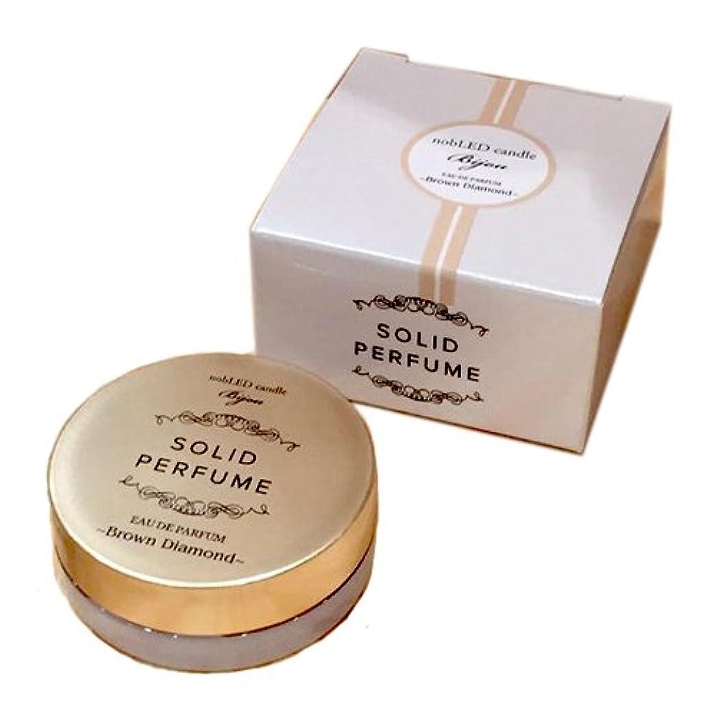 破滅的なペナルティ折り目nobLED candle Bijou ソリッドパフューム ブラウンダイアモンド Brown Diamond SOLIDPERFUME ノーブレッド キャンドル ビジュー オードパルファム EAU DE PARFUM BODY...