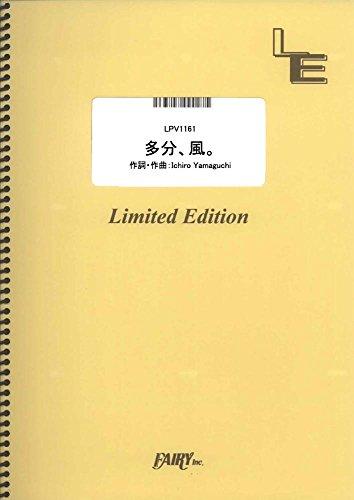 ピアノ&ヴォーカル 多分、風。/サカナクション  (LPV1161)[オンデマンド楽譜]の詳細を見る