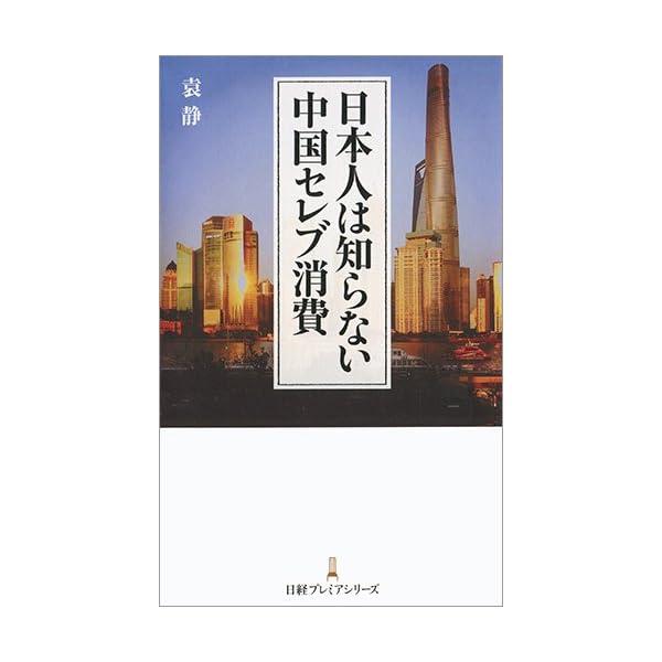 日本人は知らない中国セレブ消費 (日経プレミア...の紹介画像3