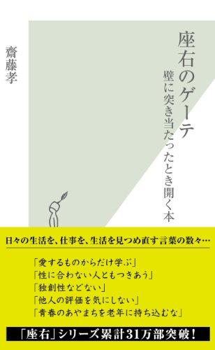 座右のゲーテ~壁に突き当たったとき開く本~ (光文社新書)の詳細を見る